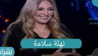 الفنانة نهلة سلامة مع ايناس الدغيدي برنامج شيخ الحارة والجريئة