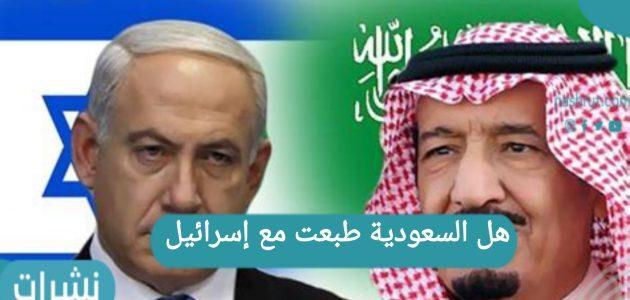 هل السعودية طبعت مع إسرائيل