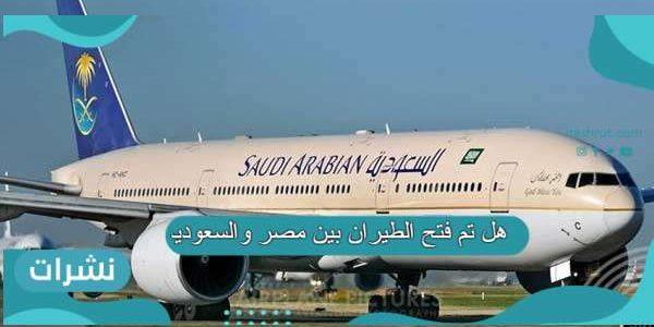هل تم فتح الطيران بين مصر والسعودية