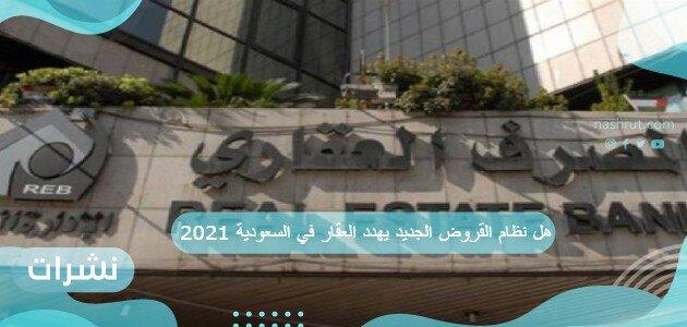 هل نظام القروض الجديد يهدد العقار في السعودية 2021