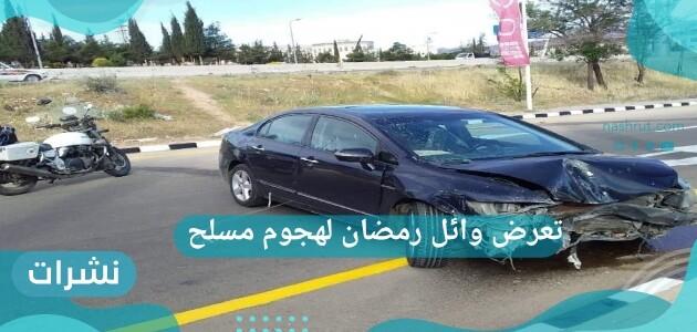 تعرض الفنان وائل رمضان لهجوم مسلح