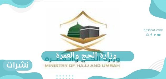 إجراء عاجل من وزارة الحج والعمرة يخص شريعة الحج
