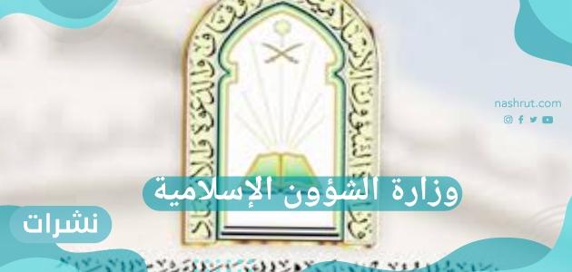 وزارة الشؤون الإسلامية تصدر قرار حول استخدام مكبرات الصوت بالمساجد