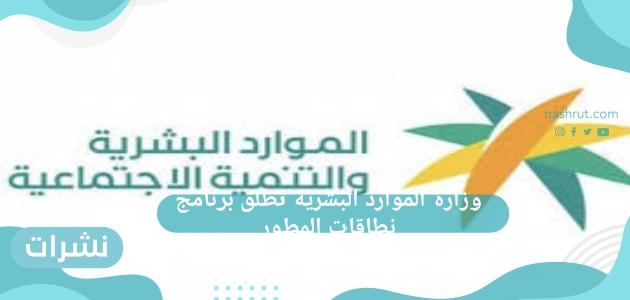 وزارة الموارد البشرية تطلق برنامج نطاقات المطور