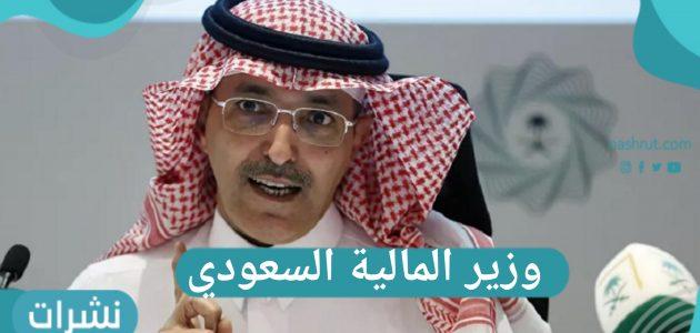 وزير المالية السعودي: استهداف جمع 55 مليار دولار من خلال الخصخصة