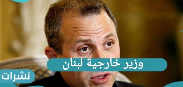 تصريحات وزير خارجية لبنان ودعوات إلى إقالته