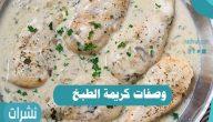 وصفات كريمة الطبخ