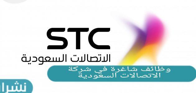 رابط التسجيل في وظائف شاغرة في شركة الاتصالات السعودية stc