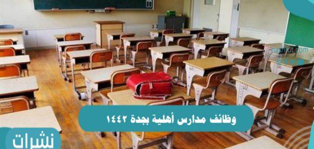 وظائف مدارس أهلية بجدة 1442