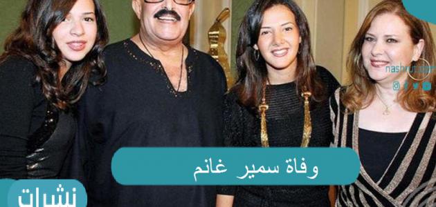 سمير غانم.. وفاته ومحطات صادمة في حياة الفنان الراحل
