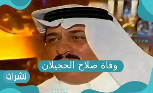 وفاة صلاح الحجيلان | أرقام العزاء عبر الجوال أو الأنترنت