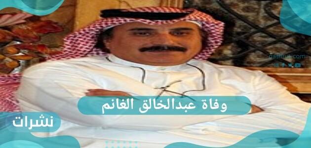 وفاة عبدالخالق الغانم مخرج طاش مطاش بسبب السرطان