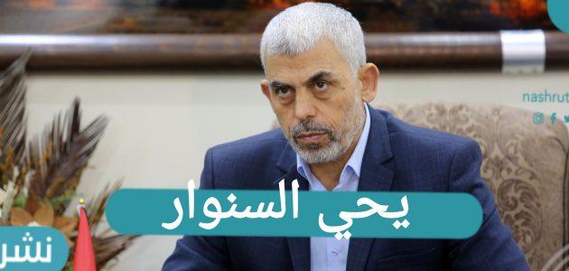 يحي السنوار وتعليق حماس على ظهروره لأول مرة بعد وقف العدان الإسرائيلي
