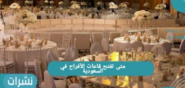متى تفتح قاعات الأفراح في السعودية