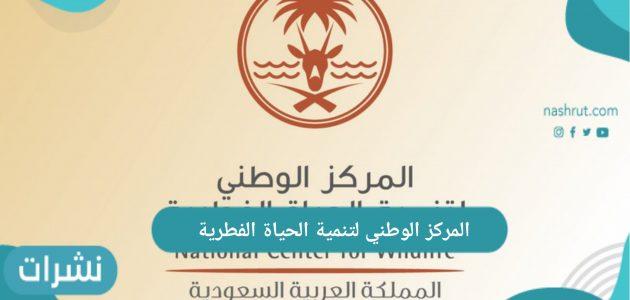 المركز الوطني لتنمية الحياة الفطرية رابط الوظائف بالسعودية 1442 وموعد التسجيل