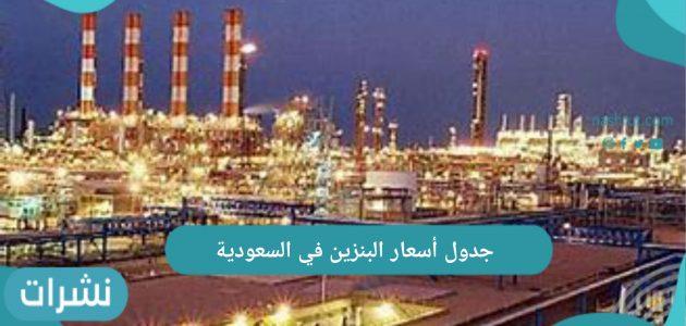 جدول أسعار البنزين في السعودية لشهر يوليو 2021