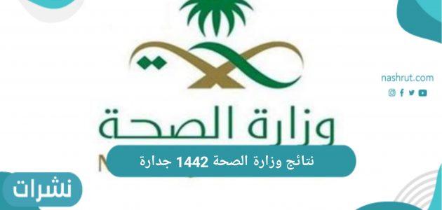 نتائج وزارة الصحة 1442 جدارة _ رابط الاستعلام عن أسماء المقبولين