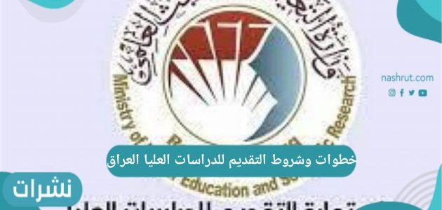 خطوات وشروط التقديم للدراسات العليا العراق 2021