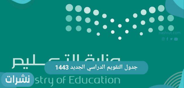 جدول التقويم الدراسي الجديد 1443 عبر وزارة التربية والتعليم السعودية