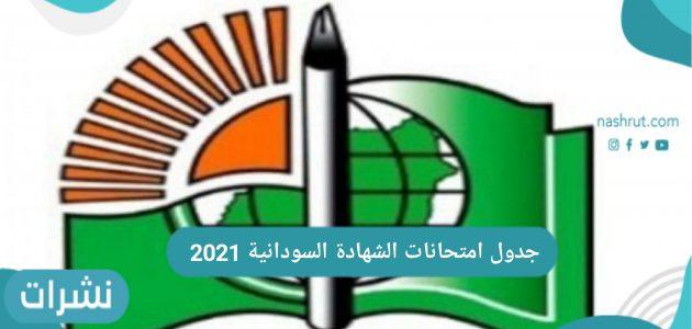 جدول امتحانات الشهادة السودانية 2021 امتحانات شهادة الأساس ولاية الخرطوم 2021