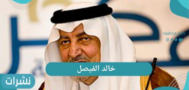 خالد الفيصل وحضوره حفل التميز وملتقي مكة الثقافي