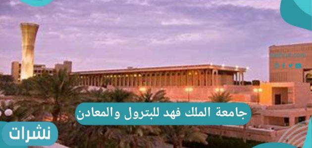 جامعة الملك فهد للبترول والمعادن 1442 _ خطوات التقديم فى الجامعة