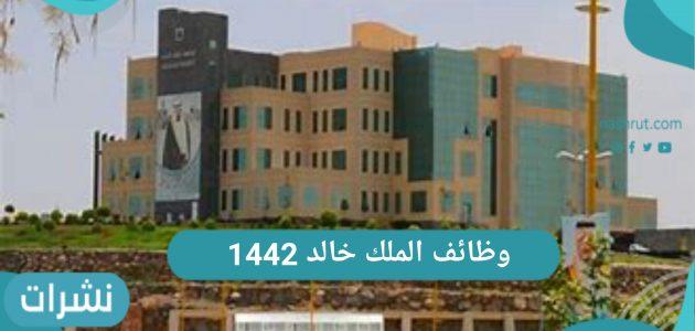 جامعة الملك خالد وظائف 1442 لأبناء السعودية الجنسين في عدة تخصصات