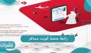 رابط منصة كويت مسافر 2021 – خطوات التسجيل في تطبيق كويت مسافر