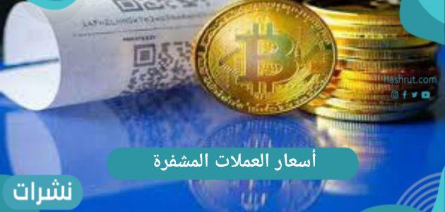أسعار العملات المشفرة مع بداية النصف الثاني من عام 2021 وانخفاض مستوى الأسعار