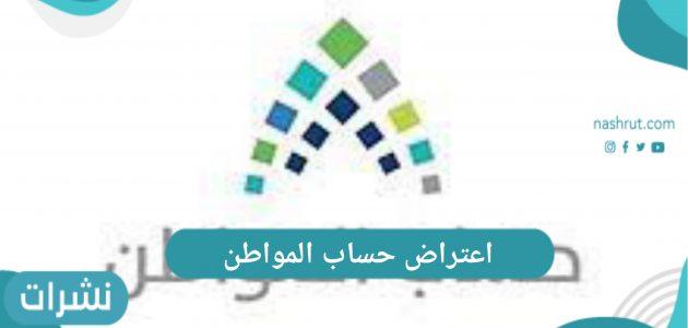 اعتراض حساب المواطن 1442 في المملكة العربية السعودية