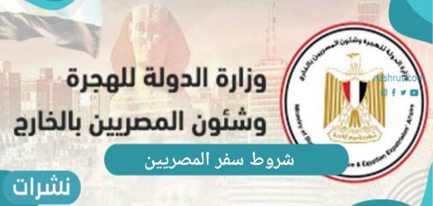 شروط سفر المصريين الراغبين في العودة إلى السعودية عبر البحرين