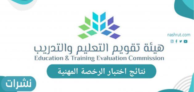 الاستعلام عن نتائج اختبار الرخصة المهنية لشاغلي الوظائف التعليمية