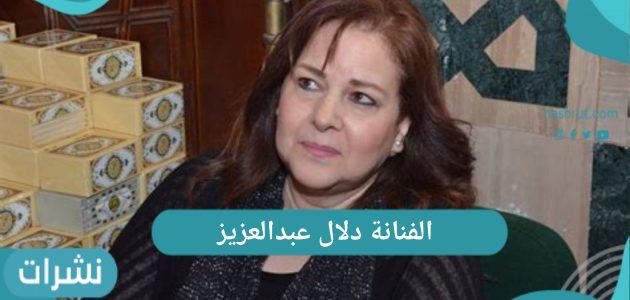 الفنانة دلال عبدالعزيز آخر تطورات حالتها الصحية بعد إصابتها بفيروس كورونا