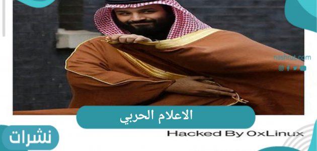 الاعلام الحربي و تفاصيل اختراق هاكر سعودي للموقع الحوثي عبر تويتر