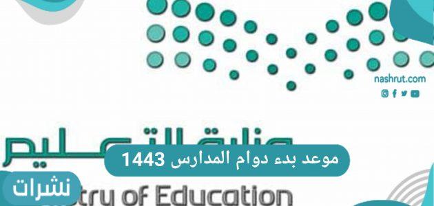 موعد بدء دوام المدارس 1443 عودة الدراسة في المملكة العربية السعودية