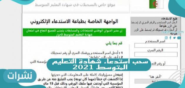 سحب استدعاء شهادة التعليم المتوسط 2021 وطريقة التسجيل