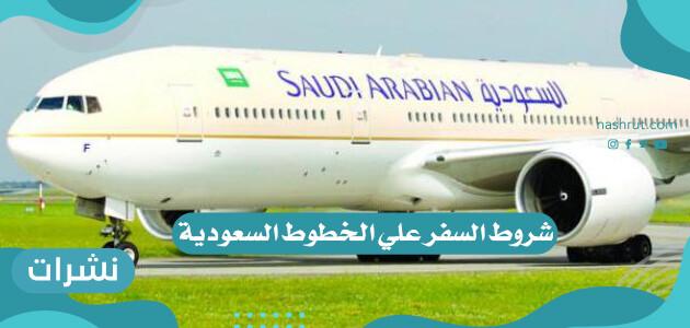 تطبيق توكلنا لمعرفة شروط السفر علي الخطوط السعودية