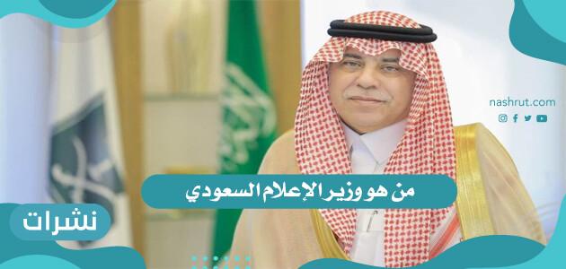 من هو وزير الإعلام السعودي؟