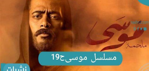 مسلسل موسى الحلقة 19 وإنقاذ موسى في غزة