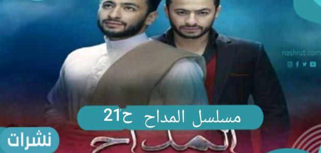 مسلسل المداح الحلقة 21 وطرد الشيخ سلامة لصابر