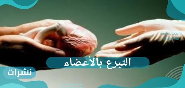 ولي العهد وخادم الحرمين الشريفين يقدمان على برنامج التبرع بالأعضاء