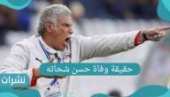 حقيقة وفاة حسن شحاته