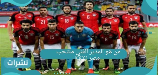 من هو المدير الفني للمنتخب المصري في كأس العالم ايطاليا 1990؟