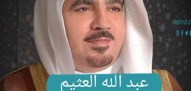 عبدالله العثيم السيرة الذاتية