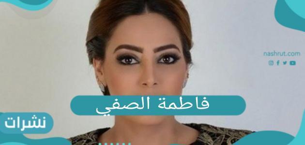 الفنانة فاطمة الصفي وإصابتها بفيروس كورونا للمرة الثانية