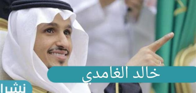 اللاعب خالد الغامدي أسباب خروجه من نادي النصر