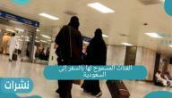 الفئات المسموح لها بالسفر إلى السعودية
