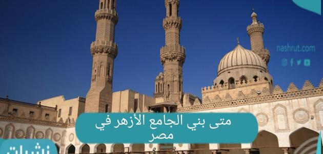 متى بني الجامع الأزهر في مصر