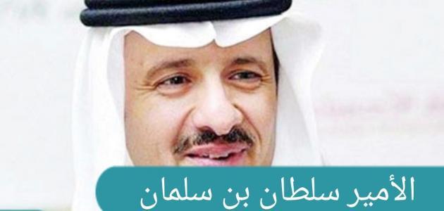 الأمير سلطان بن سلمان السيرة الذاتية
