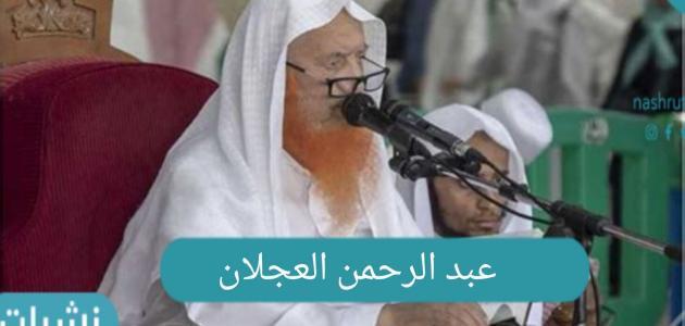 عبد الرحمن العجلان شيخ المؤذنين في ذمة الله